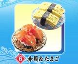 [築地魚がし 寿司めぐり] 6.赤貝&たまご