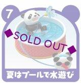 [おいでよ!パンダ組] 7.夏はプールで水遊び