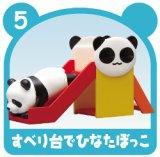 [おいでよ!パンダ組] 5.すべり台でひなたぼっこ