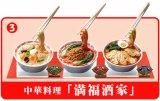 [元祖食品ディスプレイ] 3.中華料理「満福酒家」