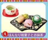 [はろうきてぃ はんなり和菓子屋さん] 4.はんなり和菓子とお抹茶