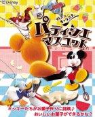 クローズアップ!2: [パティシエマスコット] 1.ミッキーマウス