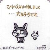 [まぐねっと2] 15.ひかえめウサギ