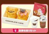 [リラックマ チョコレートカフェ] 5.お持ち帰りセット