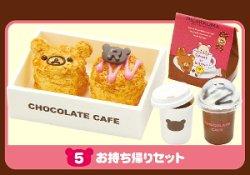 画像1: [リラックマ チョコレートカフェ] 5.お持ち帰りセット
