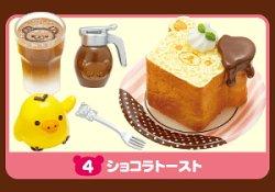 画像1: [リラックマ チョコレートカフェ] 4.ショコラトースト