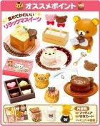 クローズアップ!3: [リラックマ チョコレートカフェ] 4.ショコラトースト