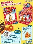 クローズアップ!3: [ミッキーマウス ビッグフードマスコット] 2.チョコプレッツェル