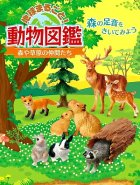 クローズアップ!2: [動物図鑑4 森や草原の仲間たち] 2.アカシカ(子)