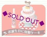 [ミニーマウス スイーツショップ] 7.お誕生日に特製ケーキ