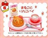 [HELLO KITTY ちいさなケーキ屋さん] 6.まるごとりんごパイ