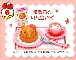 画像1: [HELLO KITTY ちいさなケーキ屋さん] 6.まるごとりんごパイ