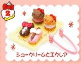 [HELLO KITTY ちいさなケーキ屋さん] 2.シュークリームとエクレア