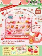 クローズアップ!3: [HELLO KITTY ちいさなケーキ屋さん] 7.りんごのかごとマカロン