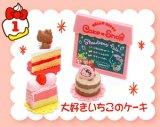 [HELLO KITTY ちいさなケーキ屋さん] 1.大好きいちごのケーキ
