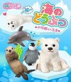 クローズアップ!2: [海のどうぶつ〈水族館の人気者〉] 4.コウテイペンギン