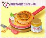[MY MELODY おうちカフェ] 2.おはなのホットケーキ
