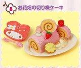 [MY MELODY おうちカフェ] 8.お花畑の切り株ケーキ