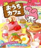 クローズアップ!2: [MY MELODY おうちカフェ] 2.おはなのホットケーキ