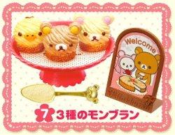 画像1: [リラックマ ふんわりケーキ屋さん] 7.3種のモンブラン