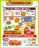 クローズアップ!3: [HELLO KITTY もぐもぐハンバーガーショップ] 3.どきどきメガバーガー
