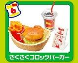 [HELLO KITTY もぐもぐハンバーガーショップ] 6.さくさくコロッケバーガー
