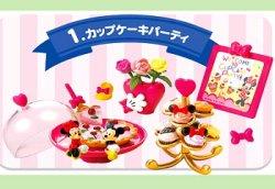 画像1: [ミニーマウス ラブリーケーキパーティ] 1.カップケーキパーティ
