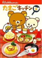 クローズアップ!1: [リラックマ たまごキッチン] 1.目玉焼きトースト
