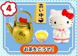 [はろぅきてぃ ほかほか食堂] 4.お茶をどうぞ!