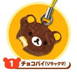 画像1: [リラックマ ちょこっとおやつマスコット] 1.チョコパイ(リラックマ)