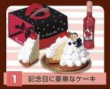 [エキナカスイーツ] 1.記念日に豪華なケーキ