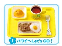 画像1: [アロハリラックマ] 1.ハワイへ Let's GO!