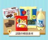 [あこがれ! 輸入ストア] 6.話題の韓国食材