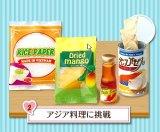 [あこがれ! 輸入ストア] 2.アジア料理に挑戦