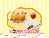 [カピバラさん キュルッとクッキング] 8.リンゴのパイ作り