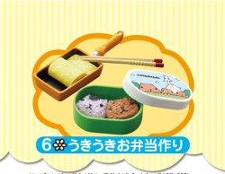 画像1: [カピバラさん キュルッとクッキング] 6.うきうきお弁当作り