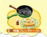 [カピバラさん キュルッとクッキング] 2.特製フレンチトースト