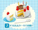 [ドラえもん 大好きごはん] 7.ドラえもんケーキでお祝い