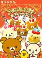 クローズアップ!2: [リラックマ アニバーサリースイーツマスコット] 5.ミルクキャンディ