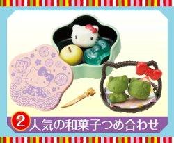 画像1: [はろうきてぃ はんなり和菓子屋さん] 2.人気の和菓子つめ合わせ