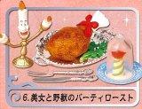 [夢と魔法のレストラン] 6.美女と野獣のパーティロースト