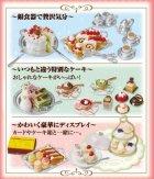 クローズアップ!1: [ご褒美ケーキ] 1.ストロベリーフェア