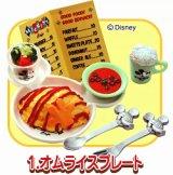 [ミッキーマウス 50's Cafe] 1.オムライスプレート