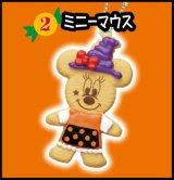 [ディズニー ハロウィン クッキー《季節限定品》] 2.ミニーマウス