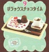 [愛されチョコ] 9.リラックスチョコタイム