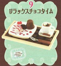 画像1: [愛されチョコ] 9.リラックスチョコタイム