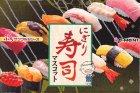 クローズアップ!2: [にぎり寿司マスコット] 10.あなご