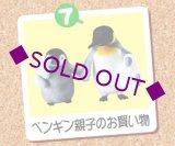 [かわいいあのコ] 7.ペンギン親子のお買い物