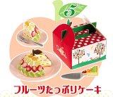 [フルーツいっぱい] 5.フルーツたっぷりケーキ