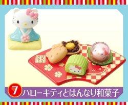 画像1: [はろうきてぃ はんなり和菓子屋さん] 7.ハローキティとはんなり和菓子